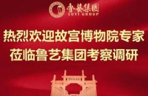 故宫博物院专家周京南老师莅临manbetx万博全站app下载集团考察调研