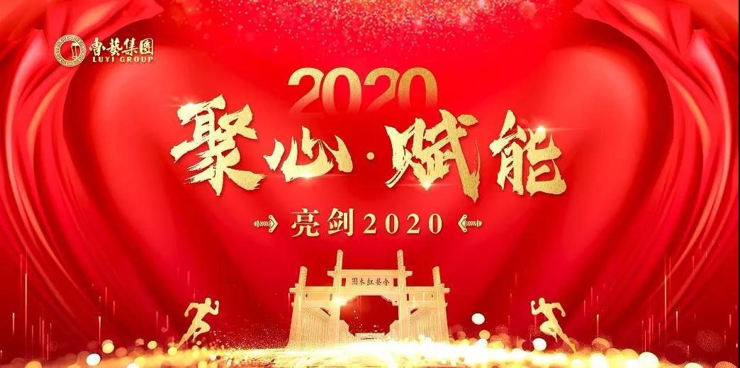 聚心·赋能,亮剑2020年会